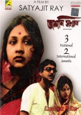 Ashani Sanket (1973) ➩ online sa prevodom